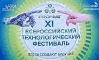 XI Всероссийский технологический фестиваль «PROFEST»