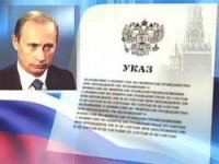 Президент подписал Указ «Об объявлении в Российской Федерации нерабочих дней».